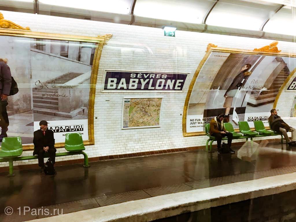 Станция метро Sevres Babylone