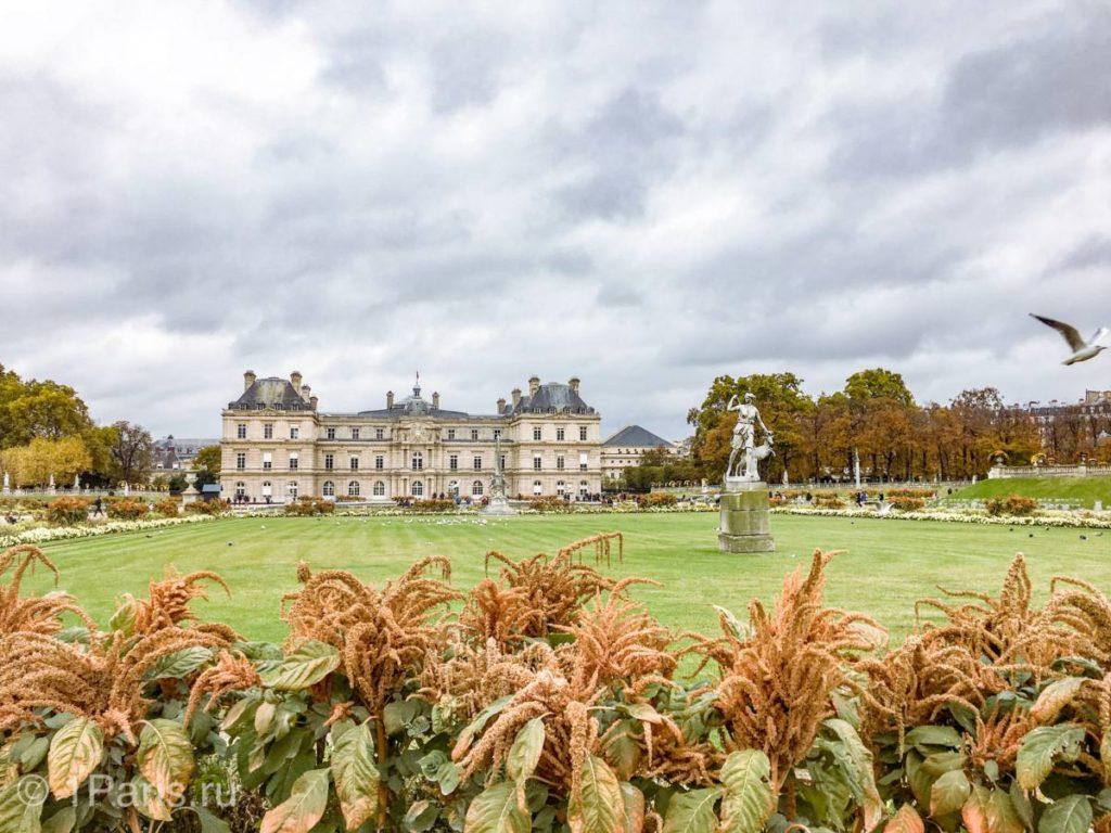 Люксембургский дворец и парк