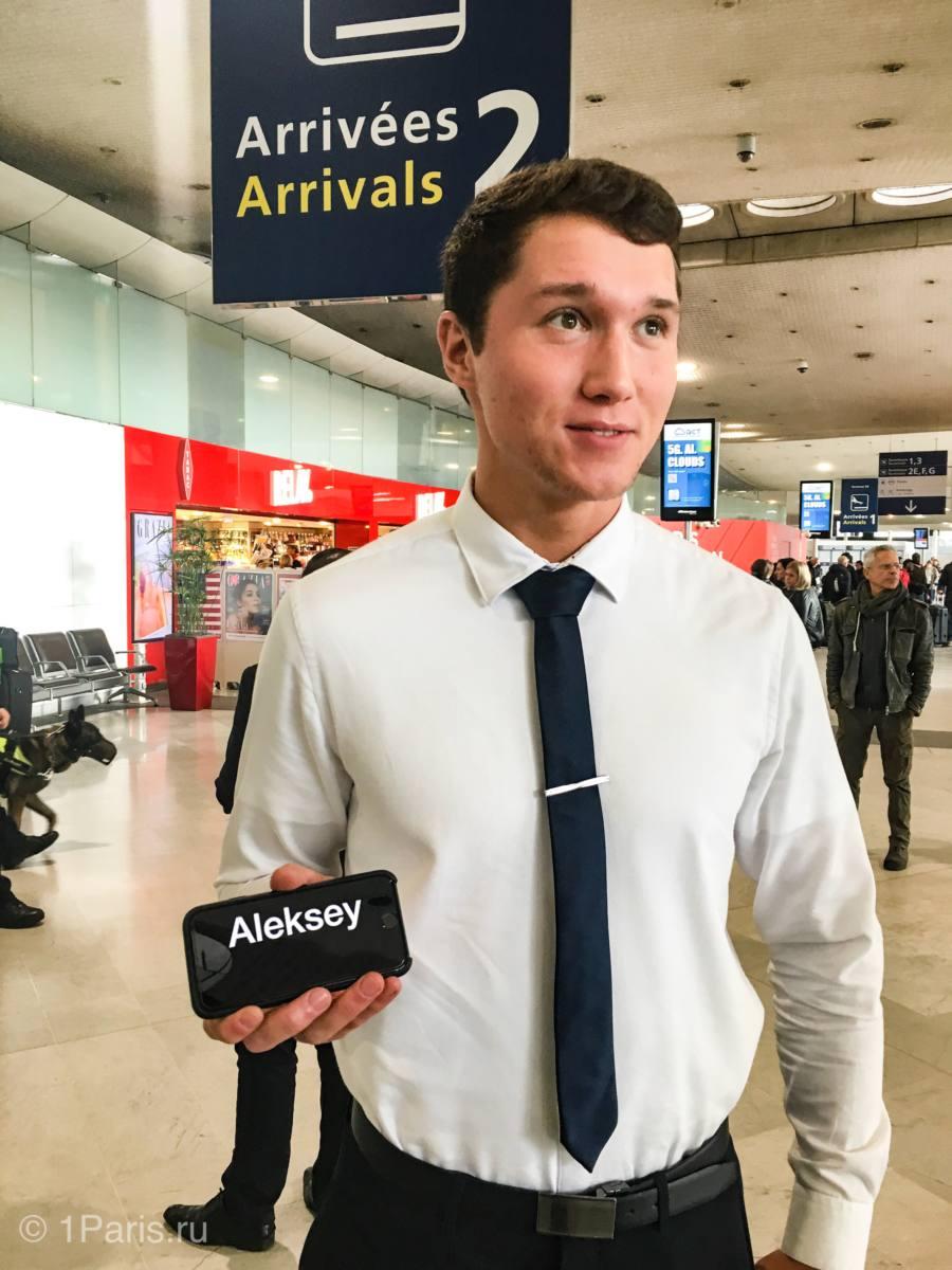 Как встречают с табличкой в аэропорту