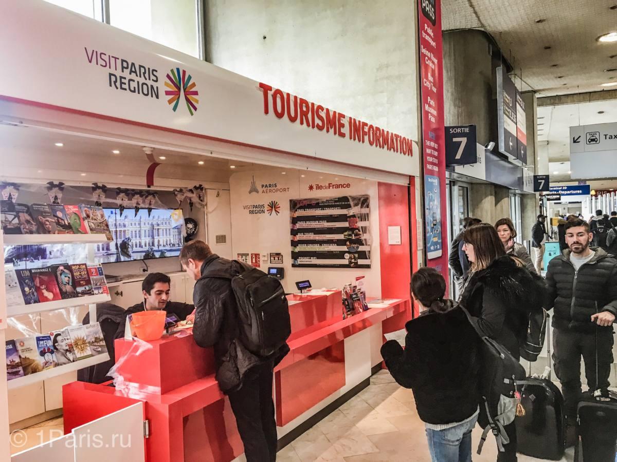 Стойка информации в аэропорту Шарль-де-Голль
