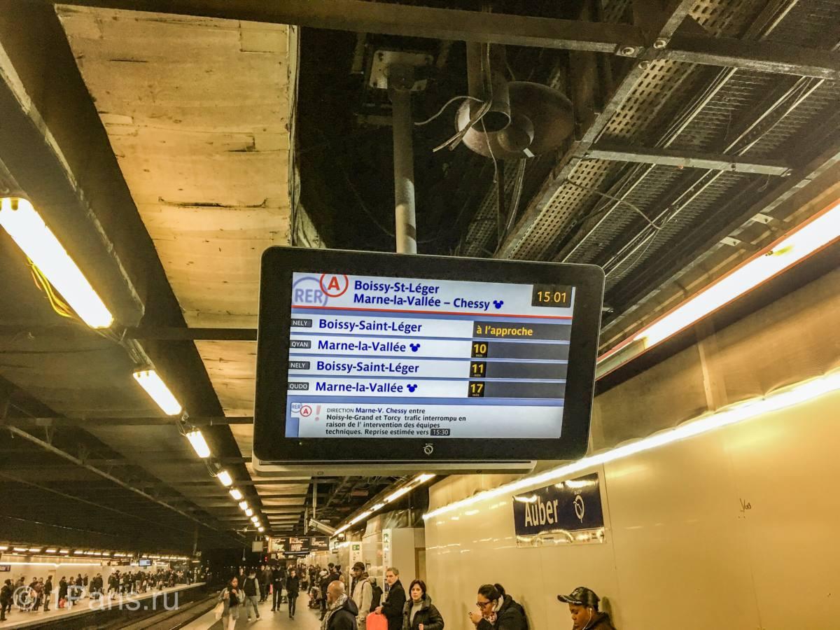 Ждем электричку RER на станции Auber до станции Chessy в Диснейленд