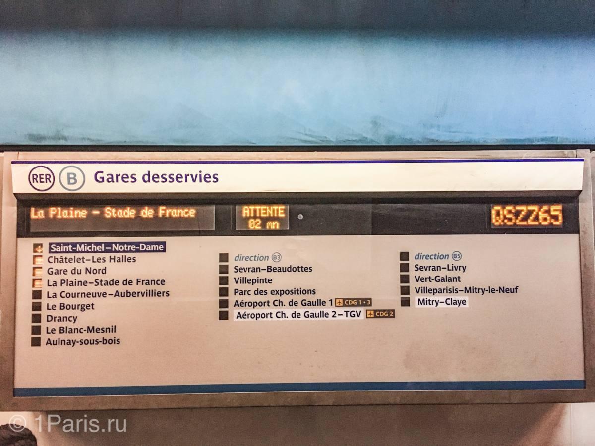 От станции Saint-Michel — Notre-Dame до аэропорта Шарль-де-Голль