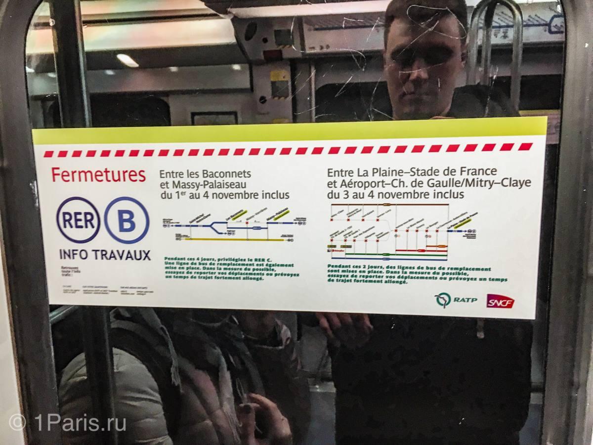 На 2 дня линии RER заменили автобусами