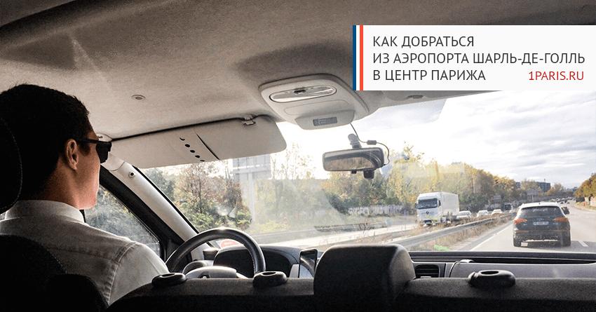 Как добраться из аэропорта Шарль-де-Голль в центр Парижа