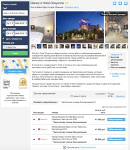 Цена за 3 ночи в Disney's Hotel Cheyenne