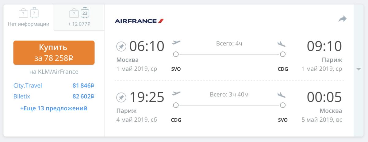 Авиабилеты из Москвы в Париж на майские праздники