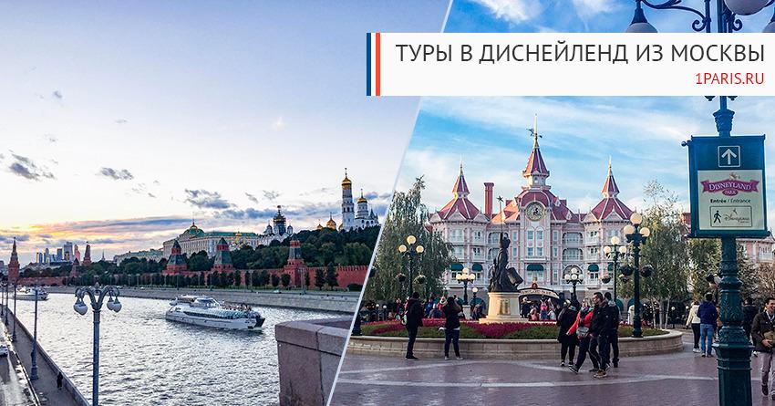 Туры в Диснейленд из Москвы