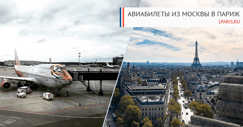 Авиабилеты Москва - Париж
