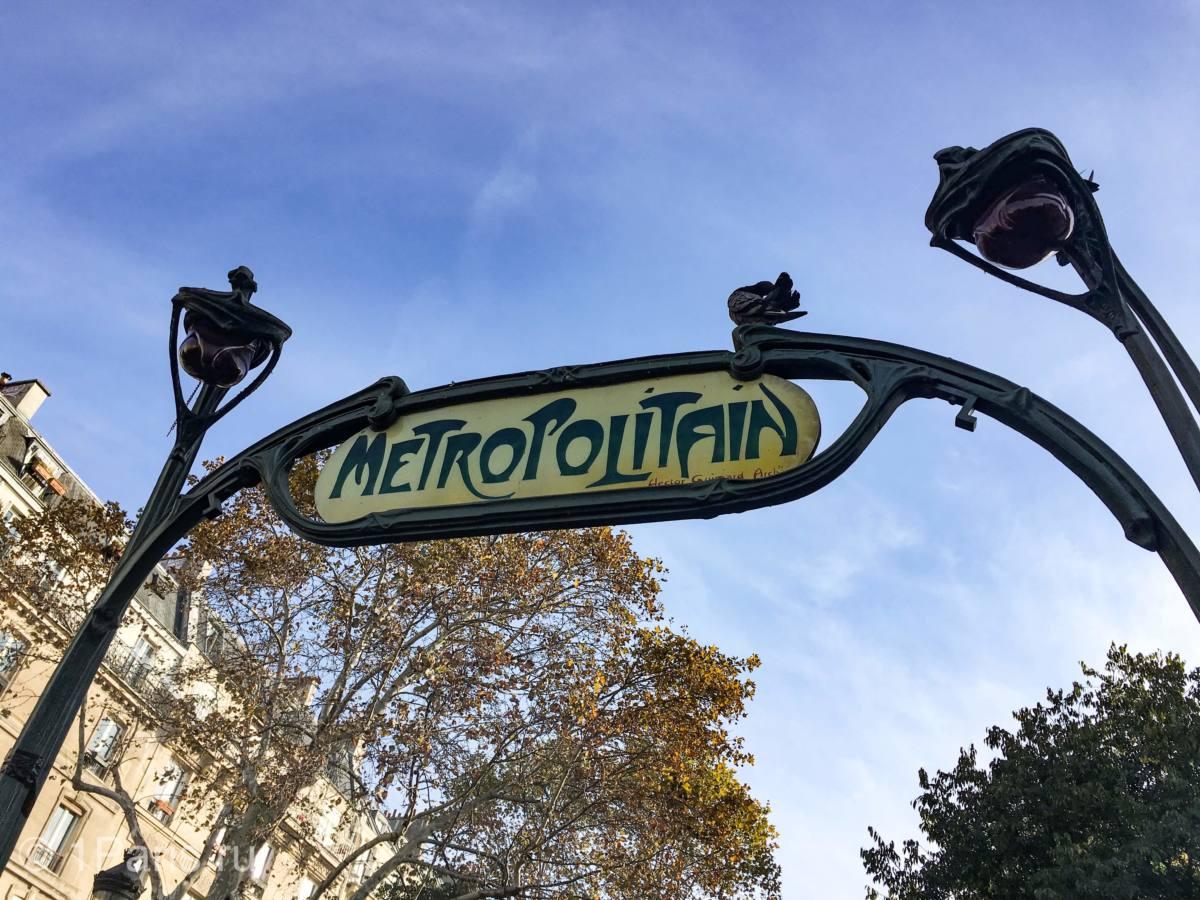 Вход на станцию метро Pigalle