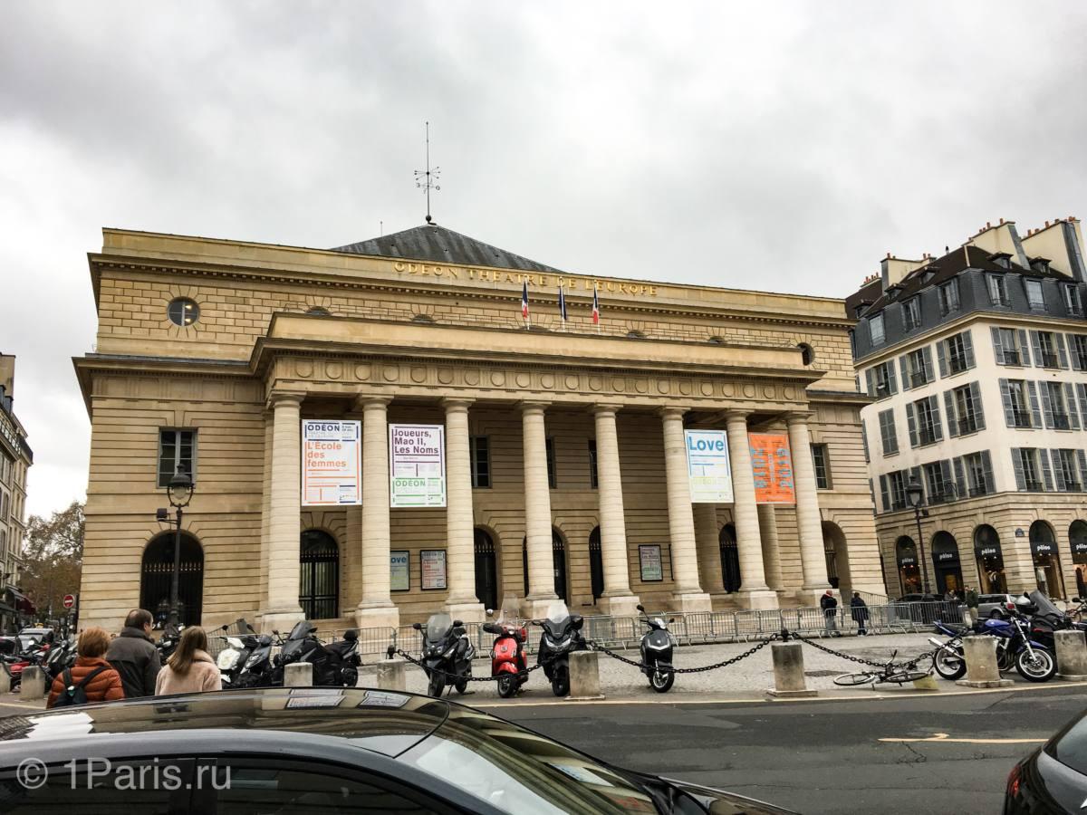 Театр Одеон, 6 округ Парижа