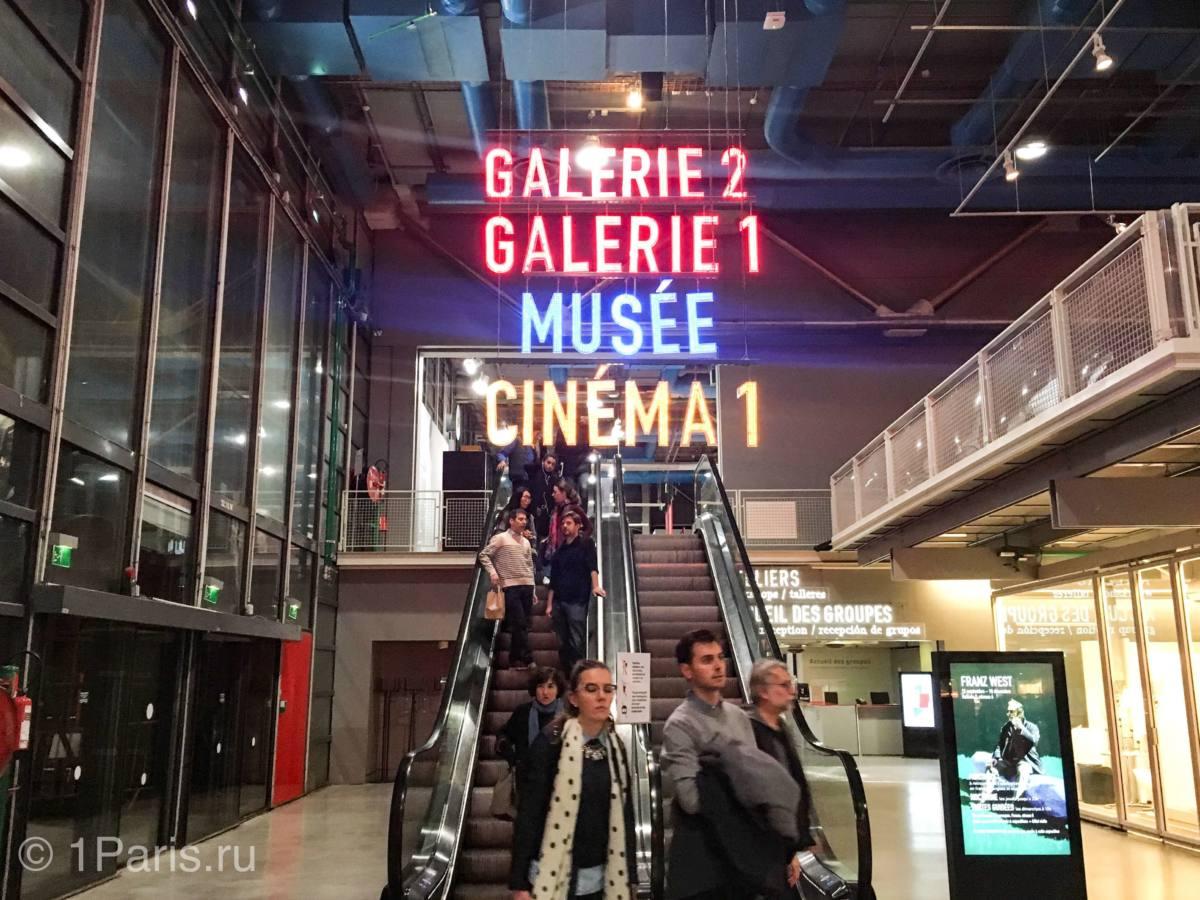 Как купить билеты в Центр Помпиду