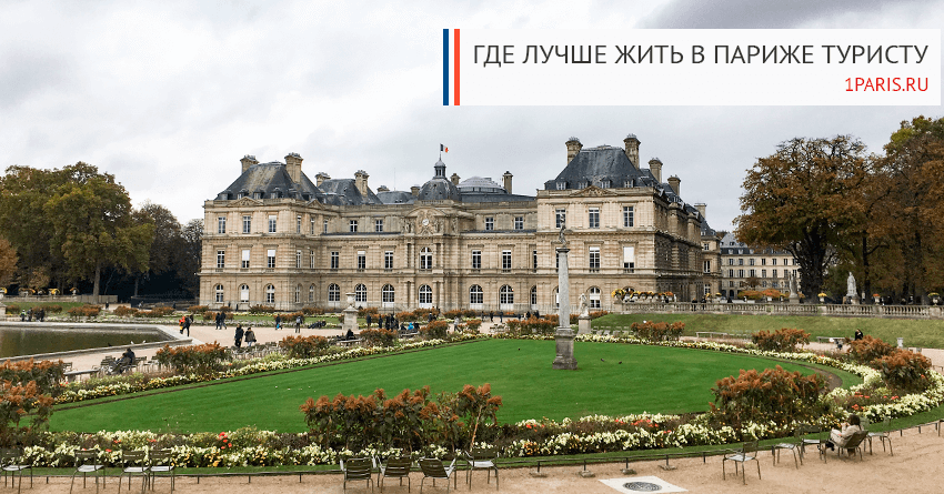 Где лучше жить в Париже туристу